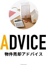 物件売却のアドバイス
